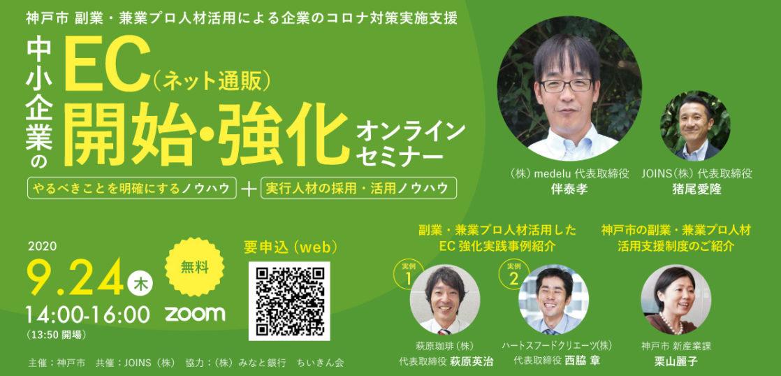 神戸市主催オンラインセミナー